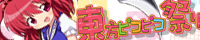 東方ピコピコ祭りバナーA 200x40