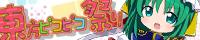 東方ピコピコ祭りバナーB 200x40