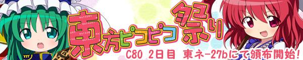 東方ピコピコ祭りバナー600x120