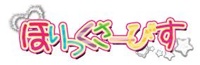 髮サ豕「繧ス繝ウ繧ー縲∵擲譁ケ繧「繝ャ繝ウ繧ク縺ョ 縺サ繧翫▲縺上&繝シ縺ウ縺吝�ャ蠑集eb繧オ繧、繝�