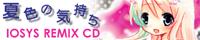 夏色の気持ち IOSYSリミックスCD特設ページ